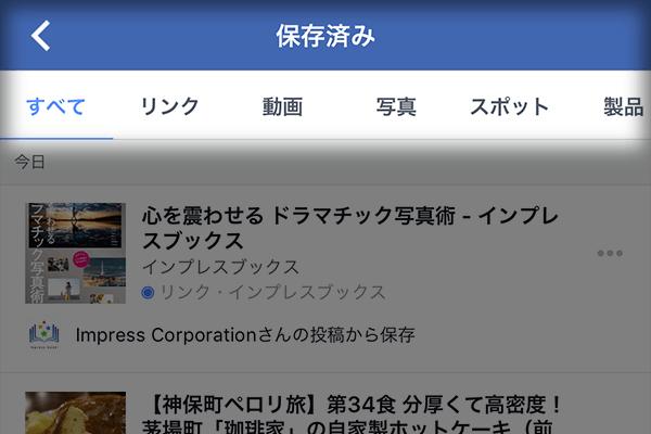 【Facebook】意外と知らない? 友達の投稿を「あとで読む」ために保存する方法