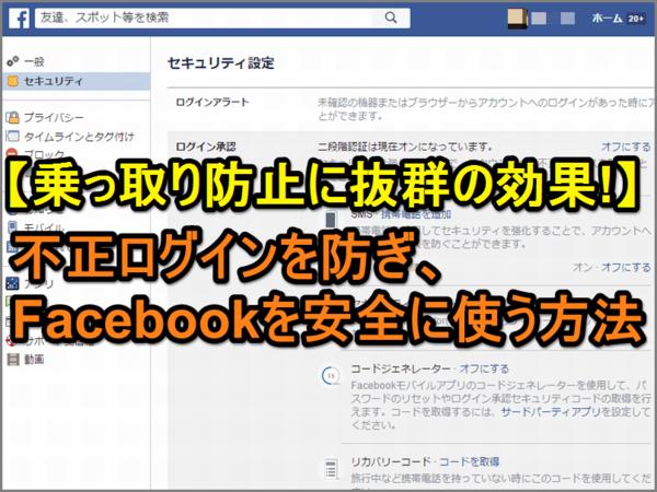 【乗っ取り防止に効く】Facebookのログインを2段階認証にして安全性を高める方法