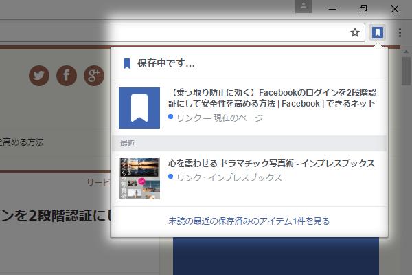 【Facebook】パソコンで見つけた記事をスマホで読む! Chrome拡張機能「Save to Facebook」の使い方
