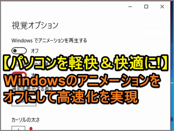 【パソコンをもっと快適に!】Windows 10のアニメーションをオフにして高速化する裏技