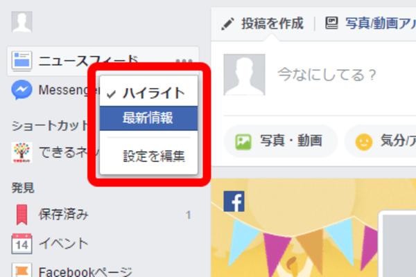 【Facebook】投稿を新しい順で表示するには? ニュースフィードを「最新情報」に切り替える方法
