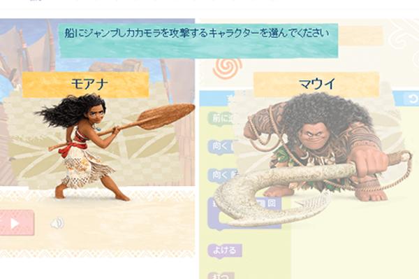 プログラミングで海賊と戦い、コミカルに踊る。ディズニー映画「モアナと伝説の海」を使った「Moana: Wayfinding with Code」