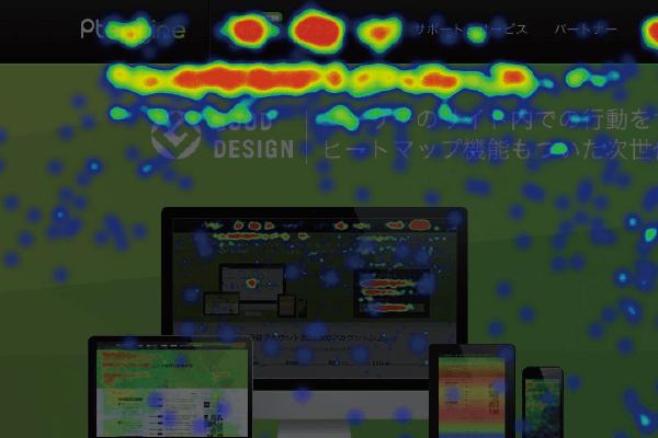 ヒートマップツール導入ガイド:「ユーザー行動を可視化する」ってどういうこと?[第1回]