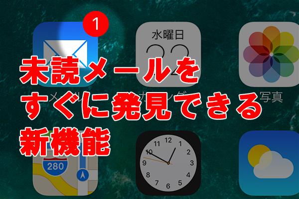行方不明メール解消! iPhoneで未読メールだけを一発表示できる「フィルタ」の使い方【iOS 10】