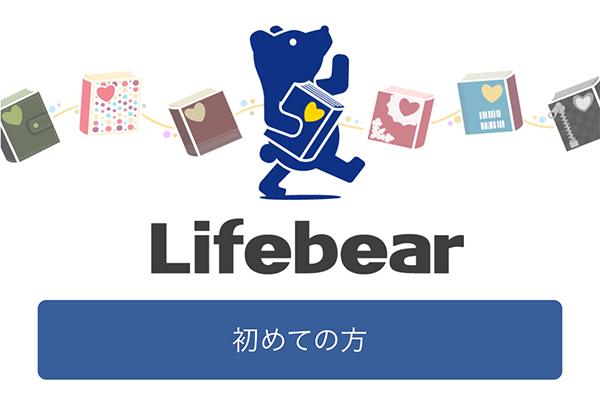 カレンダー、タスク、メモ、日記を1つのアプリで!「Lifebear」の使い方