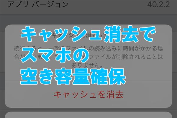 スマホの空き容量確保。[Dropbox]アプリのキャッシュを削除する方法