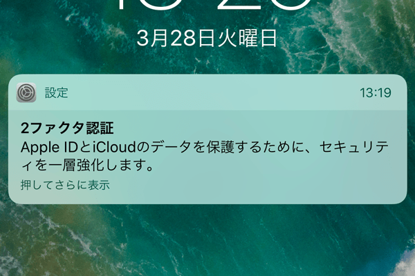 【iOS 10.3】Apple IDの「2ファクタ認証」とは? 有効化とサインイン方法