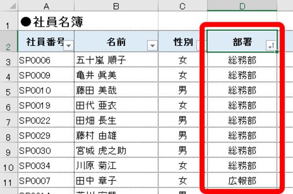 【エクセル時短】五十音順じゃなく指定した順で! 独自の並べ替えは「ユーザー設定リスト」で解決