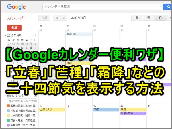 【Googleカレンダー】「立春」や「夏至」「土用」などの二十四節気を表示する裏ワザ