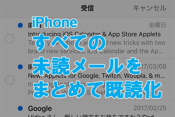 【気付きにくい便利機能】iPhoneの未読メールをまとめて既読(開封済み)にする方法