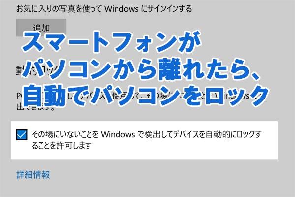 スマホでWindows 10を安全にロックする「Dynamic Lock」の使い方【Creators Update新機能】