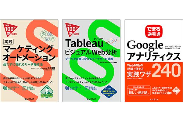 デジタルマーケター必読の3書籍を無料公開! マーケティングオートメーション、Tableau(タブロー)、 Googleアナリティクスの解説書が1週間限定で全ページ閲覧可能