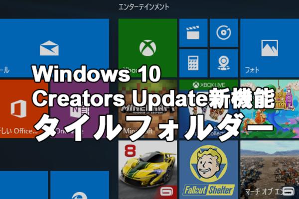 スタートメニューを使いやすく整理する「タイルフォルダー」【Windows 10 Creators Update新機能】