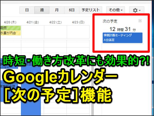 【Googleカレンダー】時短にも効果あり! 空き時間の有効活用に効く便利ワザ