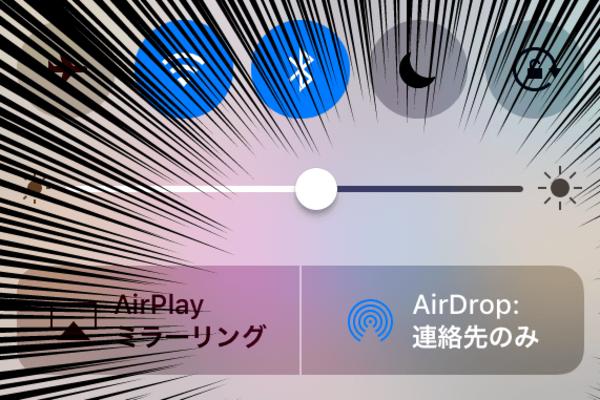 【コレって何?】「AirDrop:連絡先のみ」はiPhone同士で○○できて便利だけど設定ミスに注意!