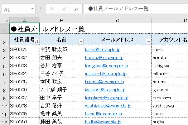 【エクセル時短】メールアドレスの「@」より前を自動で取り出す関数の組み合わせとは?