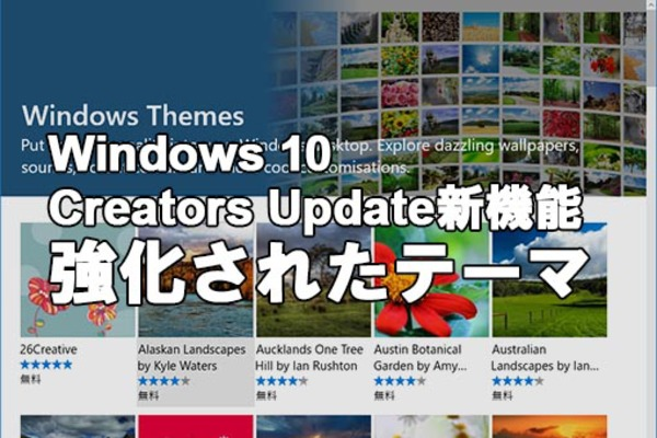 Windows 10 Creators Updateの大...