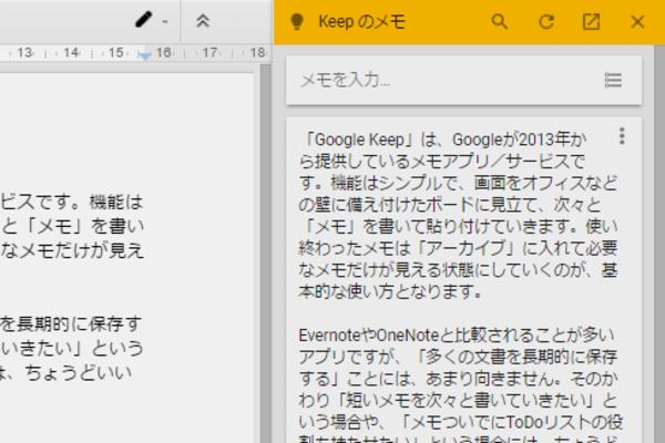 メモアプリ「Google Keep」とGoogleドキュメントが連携。簡単・高速に文書を編集する方法