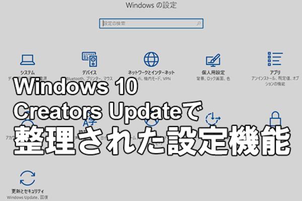 Windows 10 Creatos Updateで整理された[設定]の使い方