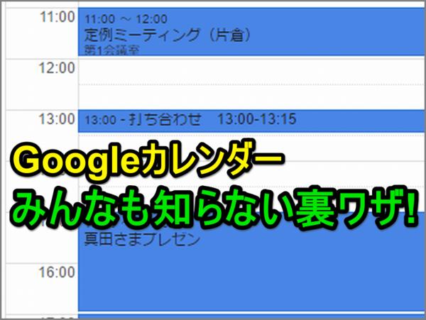 【Googleカレンダー】知ってたらすごい!→「短い予定」を一発で入力する方法
