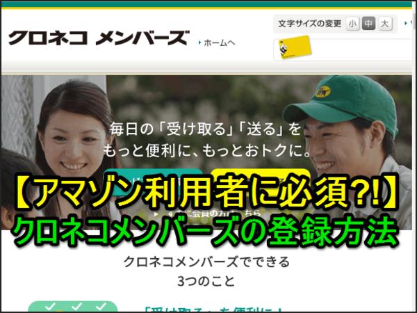 【ヤマト運輸】受取日時や再配達もネットで設定!「クロネコメンバーズ」の登録方法