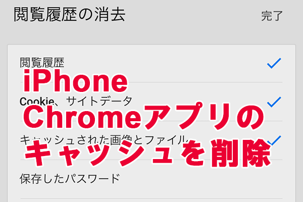 【iPhone容量不足の対策】Chromeアプリのキャッシュを削除してストレージを開放する方法