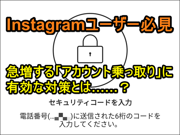 【Instagramを安全に使う!】インスタグラムで2段階認証を利用する設定方法