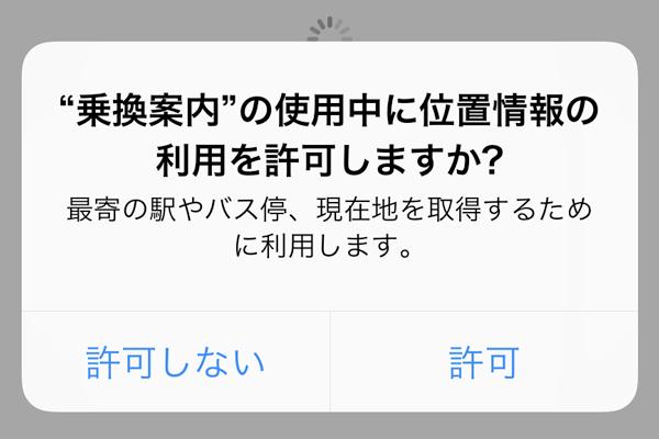 【素朴なギモン】iPhoneの通知と位置情報の許可。「やっぱりナシ」にするには?