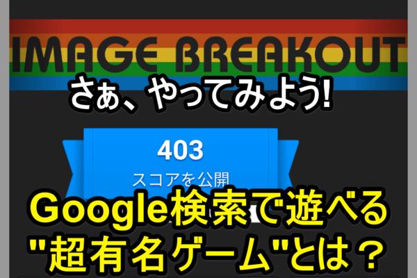 【Google裏ワザ】スマホで「ある言葉」を検索→超有名ゲームで遊べるゾ!