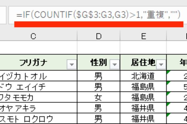 【エクセル時短】「重複データ」に対処する2つの賢い方法。削除機能とCOUNTIF関数を使い分ける!