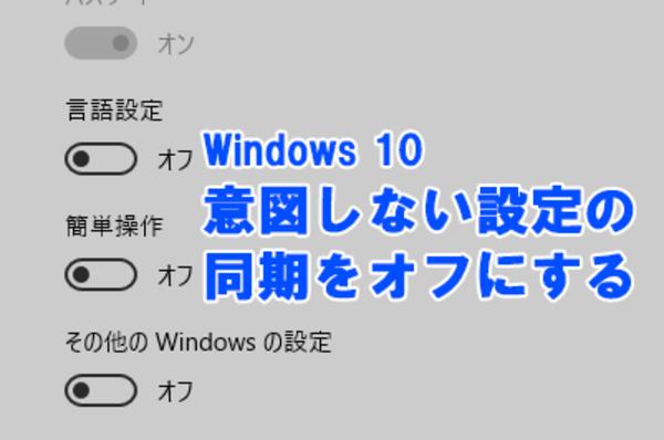 【Windows 10】複数のパソコンでデスクトップの設定が一緒になってしまう場合の対処方法【同期の設定】