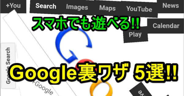 【Google裏ワザ】「斜め」「一回転」など、スマホで楽しめる検索隠し機能「5選」