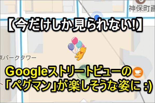 【気づいてる?】Googleストリートビューの人型アイコン「ペグマン」が帽子と風船で楽しそう!