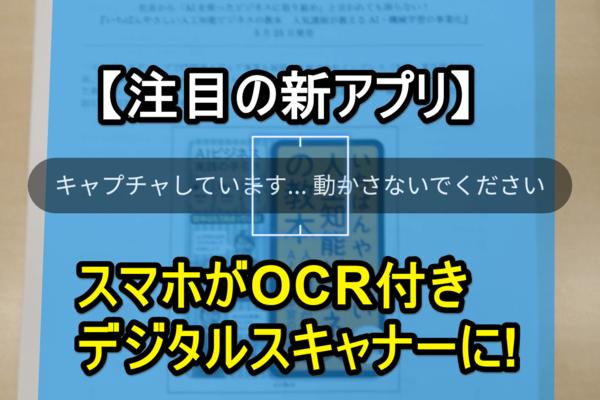 【新アプリ】Adobe ScanでスマートフォンがOCR付きデジタルスキャナーに!(Android/iPhone)