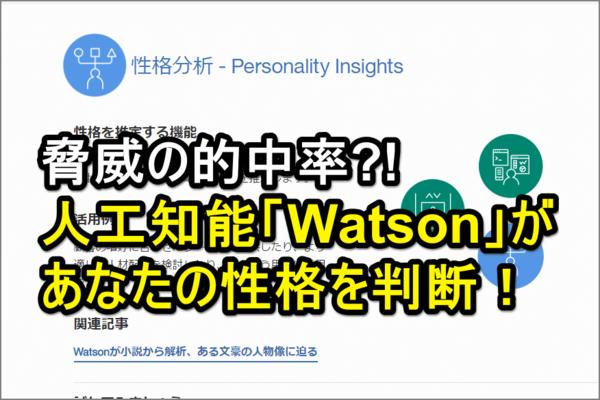 【驚きの的中率?!】IBMの人工知能「Watson」で性格判断をやってみよう!