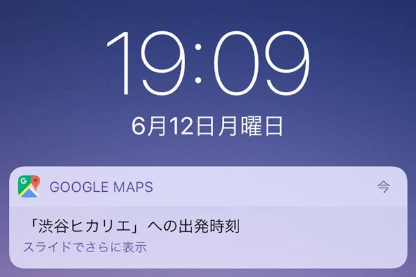 【Googleマップ】出発すべき時刻を教えてくれる! 調べたルートに通知を設定する方法