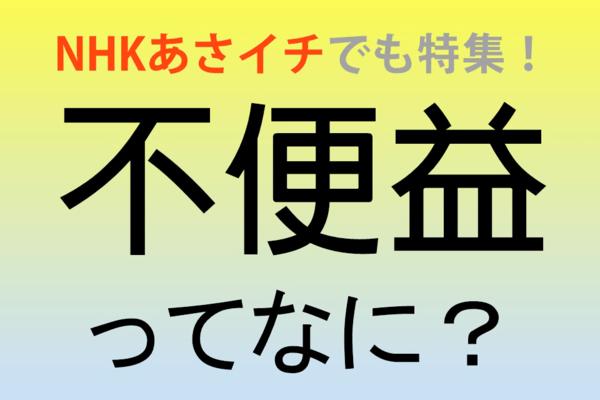 NHKあさイチで特集! 仕事にも役立つ「不便益」ってなに?
