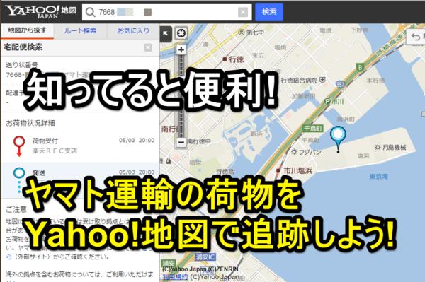【覚えておくと便利】Yahoo!地図でヤマト運輸の荷物を追跡しよう!