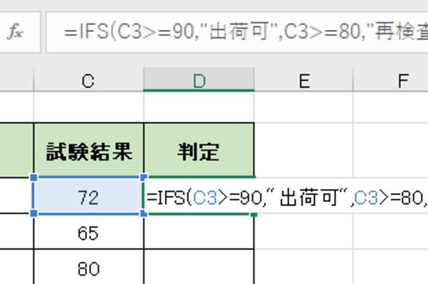 【エクセル時短】もう「IF」のネストは不要。新関数「IFS」で複数の条件指定を手早く済ます