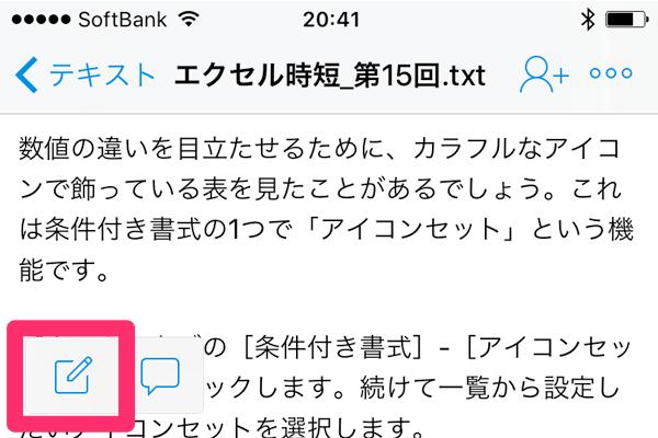 【Dropbox】意外と知らない? アプリで直接テキストファイルを作成・編集する方法