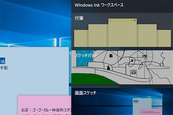 【Windows 10】タッチやペン非対応マシンでも使える「Windows Inkワークスペース」の設定と機能