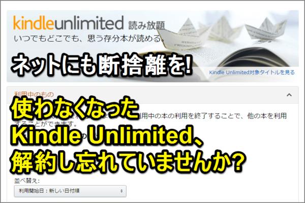 【ネット断捨離】みんな忘れてない?→アマゾン「Kindle Unlimited」の解約方法