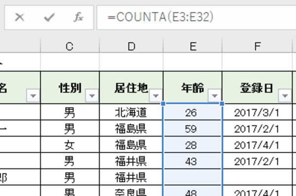 【エクセル時短】クリックしながら数えてない? データの個数はこの方法で求める!