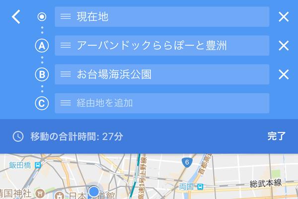 【Googleマップ】ルート検索で「経由地」を追加する方法。クルマで立ち寄りたいときに便利!