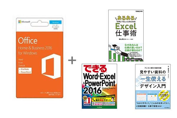 【期間限定】Amazonプライムデーで永続ライセンスの「Office 2016」と解説書のセットがお得に