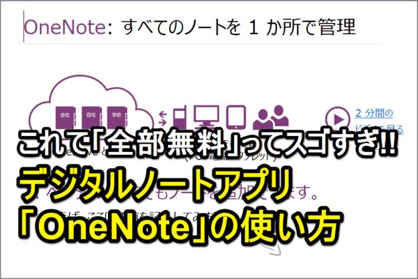 【無料って知ってた?】マイクロソフトのノートアプリ「OneNote」の使い方(インストール方法)