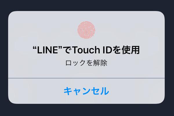 意外と知らない? iPhoneやLINEを「指紋」でロック解除する方法