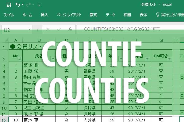 【エクセル時短】条件を満たすデータの個数を一瞬で。隠れた名関数「COUNTIF」「COUNTIFS」の使い方