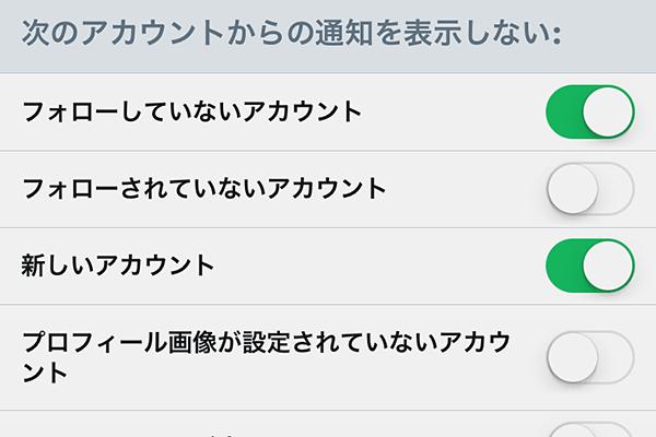 Twitterの通知設定を変更して心穏やかに。「FF外から失礼」を非表示にする新機能