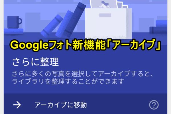 【Googleフォトをもっと便利に!】新機能「アーカイブ」で写真を整理しよう!